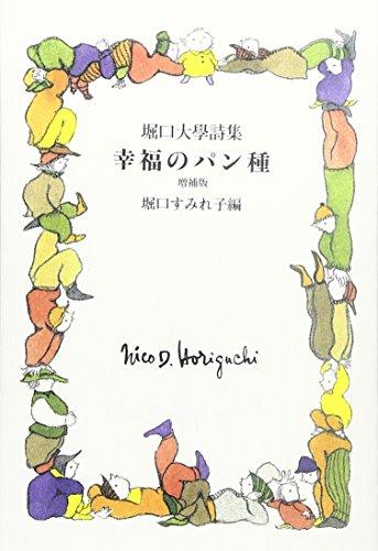 堀口大學詩集 幸福のパン種 (増補版)