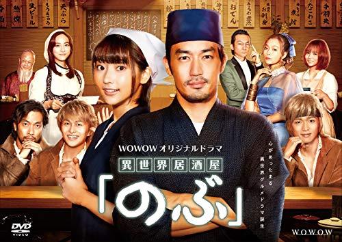 WOWOWオリジナルドラマ『異世界居酒屋「のぶ」』DVD-BOX