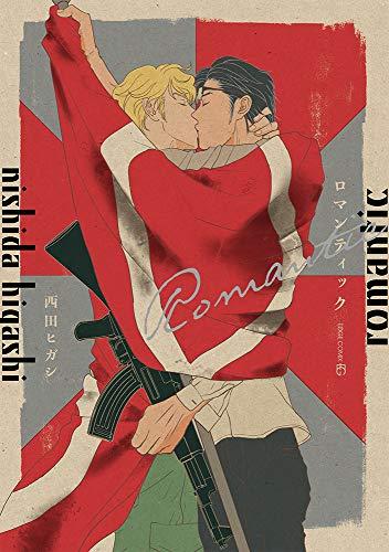 ロマンティック (EDGE COMIX)