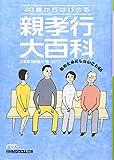 40歳からはじめる親孝行大百科―親のためにしたいこと65 (日経ビジネス人文庫)