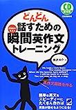 どんどん話すための瞬間英作文トレーニング (CD BOOK)