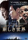 新しき世界 DVD [レンタル落ち]