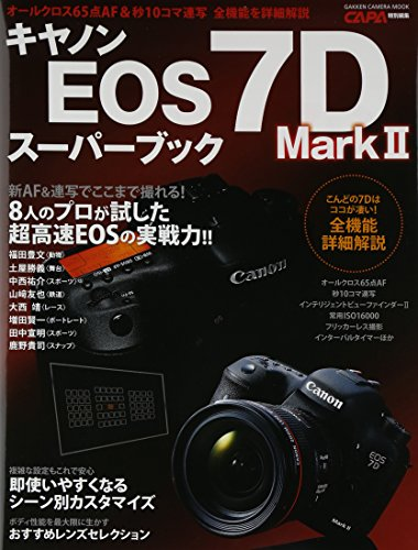キヤノンEOS7DMarkIIスーパーブック (Gakken Camera Mook)