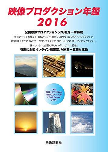 映像プロダクション年鑑2016