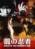 龍の忍者 [DVD]