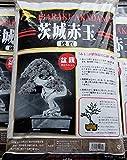 Carcasa rgida Ibaraki Akadama suelo Bonsai - 14 litros bolsa