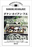 ダナン・ホイアン・フエ: 現地在住日本人ガイドが案内する (TOKYO NEWS BOOKS)