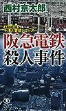 西村京太郎 阪急電鉄殺人事件
