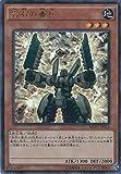 遊戯王 MVP1-JP012 《岩石の番兵》 KCウルトラレア