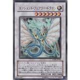 遊戯王 ANPR-JP040-UR 《エンシェント・フェアリー・ドラゴン》 Ultra