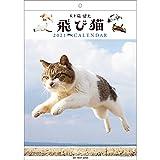 2021年 飛び猫カレンダー