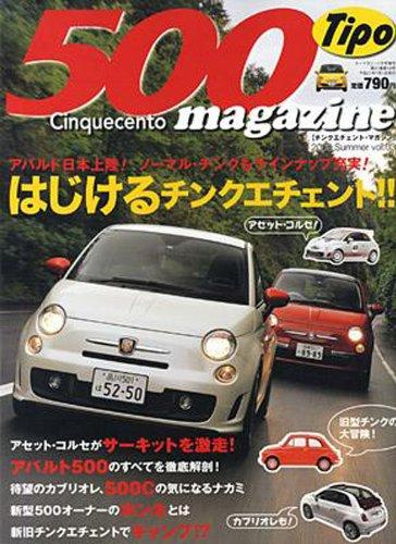 チンクエチェント・マガジン 500magazine Vol.3