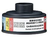 重松製作所 防毒マスク用吸収缶 中濃度 HG・AG・SO・HS用 /9-005-12