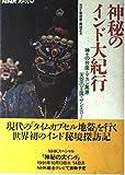 NHKスペシャル 神秘のインド大紀行―神々の台座・デカン高原 天空の王国・ザンスカール