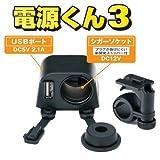 ナンカイ(NANKAI) 電源くん3 USBポート(2.1A)+シガーソケット DC1203