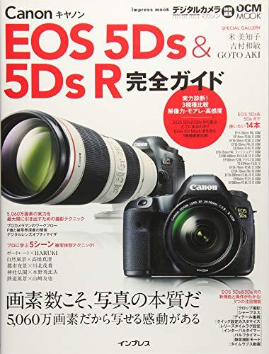 キヤノン EOS 5Ds & 5Ds R 完全ガイド (インプレスムック DCM MOOK)
