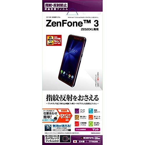 ラスタバナナ ZenFone3 ZE520KL フィルム 指紋・反射防止 ゼンフォン3 液晶保護フィルム T770520K