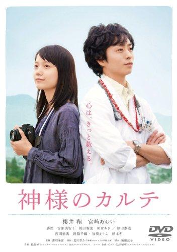 神様のカルテ スタンダード・エディション【DVD】
