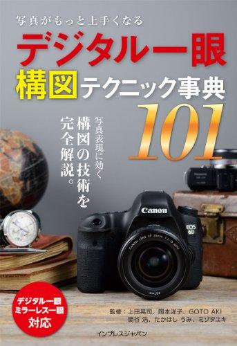 写真がもっと上手くなる デジタル一眼 構図テクニック事典101