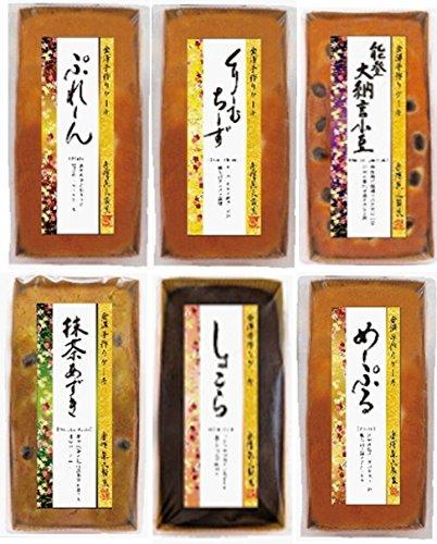 金澤手作りパウンドケーキおススメ6個セット(ぷれーん、めーぷる、抹茶あずき、しょこら、くりーむちーず、能登大納言小豆)