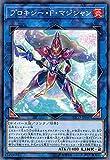 遊戯王 ETCO-JP047 プロキシー・F・マジシャン (日本語版 ノーマル) エターニティ・コード