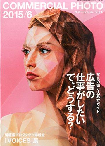 COMMERCIAL PHOTO (コマーシャル・フォト) 2015年 06月号