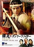 裸足のクンフー・ファイター [DVD]