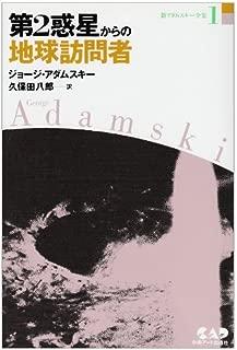 新アダムスキー全集1 第2惑星からの地球訪問者