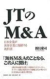 JTのM&A 日本企業が世界企業に飛躍する教科書