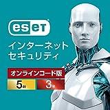 ESET インターネット セキュリティ(最新) 5台3年 オンラインコード版 Win/Mac/Android対応