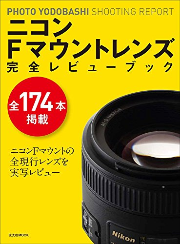 ニコンFマウントレンズ 完全レビューブック (玄光社MOOK PHOTO YODOBASHI SHOOTING RE)