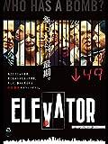 エレベーター(字幕版)