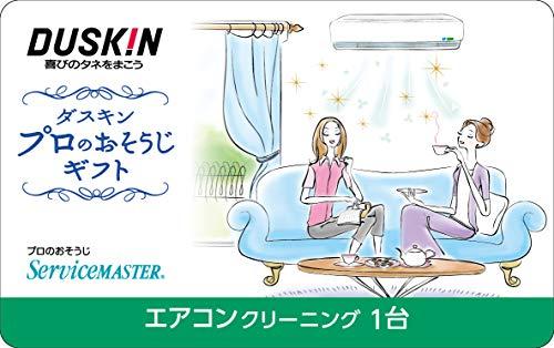 ダスキンギフトカード   エアコンクリーニング   全国   ギフト   ダスキン (1台)