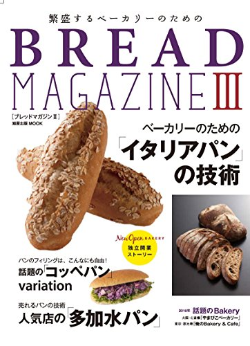 BREAD MAGAZINEⅢ (旭屋出版MOOK)