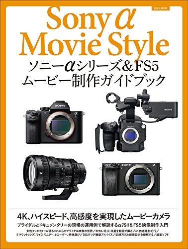 ソニーαシリーズ&FS5 ムービー制作ガイドブック (玄光社MOOK)