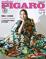 フィガロジャポン(madame FIGARO japon)2020年7月号 特集:あなたと出会って、世界が変わった。[雑誌]