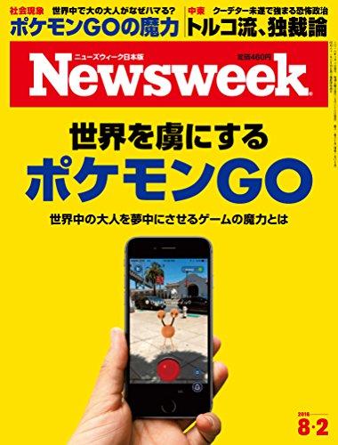 Newsweek (ニューズウィーク日本版) 2016年 8/2 号 世界を虜にする ポケモンGO