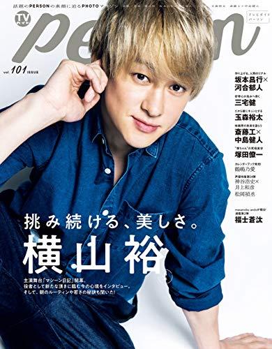 TVガイドPERSON VOL.101 表紙:横山裕