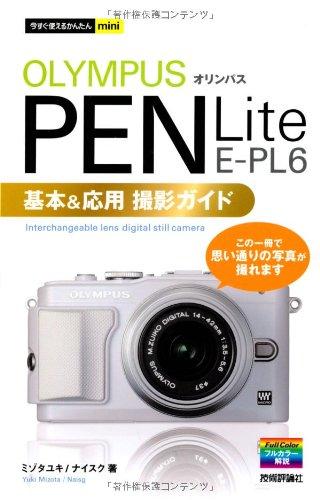 今すぐ使えるかんたんmini オリンパス PEN Lite E-PL6基本&応用 撮影ガイド
