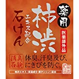 薬用柿渋石けん 100g
