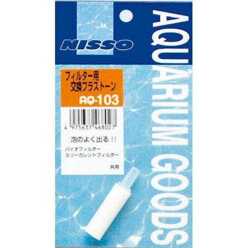 《セット用》ニッソー AQ-103 フィルター用交換プラストーン