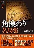 将棋戦型別名局集7 角換わり名局集 (将棋戦型別名局集 7)