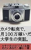 カメラ転売で月100万稼いだ大学生の話。: 今すぐネットビジネスで稼ぎたいあなたへ贈る一冊