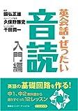 英会話・ぜったい・音読 【入門編】—英語の基礎回路を作る本