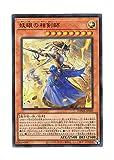 遊戯王 日本語版 DAMA-JP009 The Iris Swordsoul 妖眼の相剣師 (ウルトラレア)