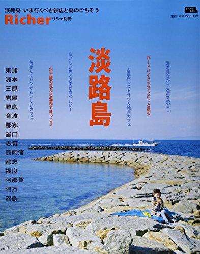 淡路島―いま行くべき新店と島のごちそう (えるまがMOOK リシェ別冊)