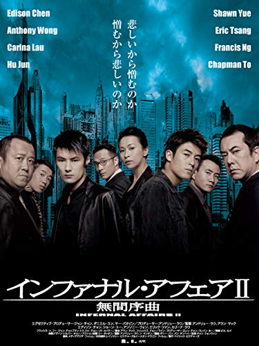 インファナルアフェア Ⅱ 無間序曲 (字幕版)