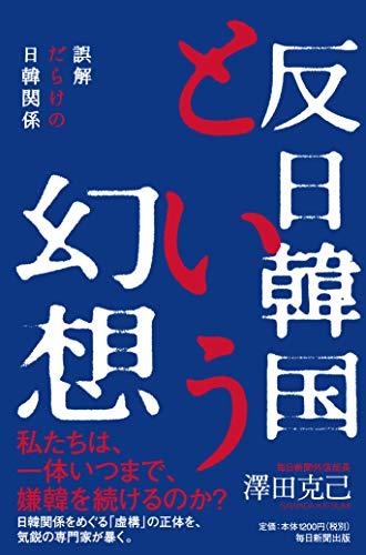 反日韓国という幻想 誤解だらけの日韓関係