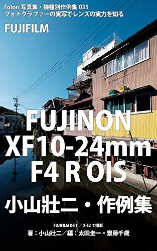 Foton機種別作例集035 フォトグラファーの実写でレンズの実力を知る FUJIFILM FUJINON XF10-24mm F4 R OIS 小山壯二・作例集: FUJIFILM X-E1/X-E2で撮影