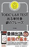 TOEIC L&R TEST 出る単特急 銀のフレーズ (TOEIC TEST 特急シリーズ)